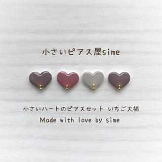小さいハートのピアスセット♡いちご大福(ピアス)