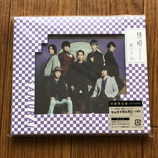 カンジャニエイト(関ジャニ∞)の「侍唄(さむらいソング)」初回限定盤  関ジャニ∞(ポップス/ロック(邦楽))