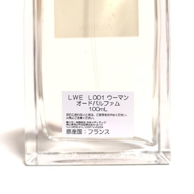 LOEWE(ロエベ)のLOEWE★ロエベ 001 ウーマン オードパルファム 100ml コスメ/美容の香水(香水(女性用))の商品写真