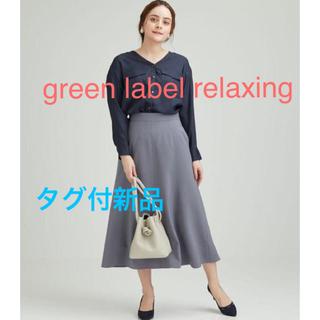グリーンレーベルリラクシング(green label relaxing)の新品 マーメイドスカート 38(ロングスカート)