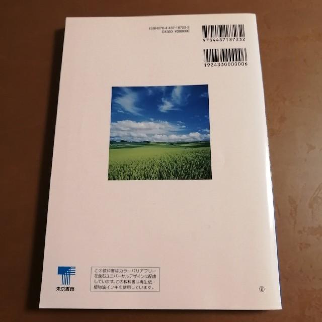 政治・経済 東京書籍の通販 by なべ吉's shop|ラクマ