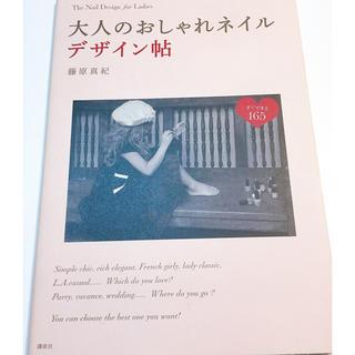 コウダンシャ(講談社)の大人のおしゃれネイルデザイン帖 すぐできる165(ファッション/美容)