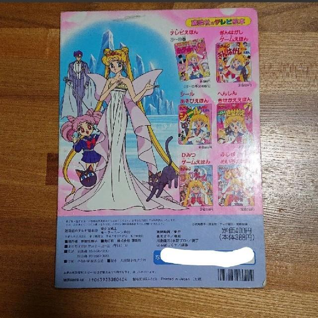 講談社 - テレビ絵本 セーラームーンの通販 by yammer's shop ...