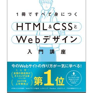 エイチティーエムエル(html)の1冊ですべて身につくHTML & CSSとWebデザイン入門講座(コンピュータ/IT)