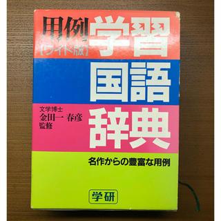 ガッケン(学研)の学習国語辞典(語学/参考書)