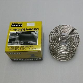 LPL タンクリール120(暗室関連用品)