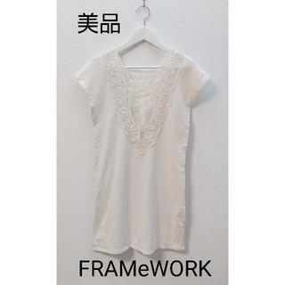 フレームワーク(FRAMeWORK)のFRAMeWORK  白  チュニック  ロングTシャツ  ワンピース(チュニック)