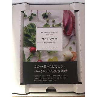 バーミキュラ(Vermicular)のVermicular Recipe Book レシピブック 00(料理/グルメ)