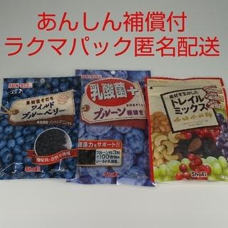 【ラクマパック匿名配送】ドライフルーツ3品(フルーツ)