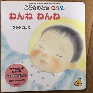 0.1.2 ねんね ねんね(絵本/児童書)