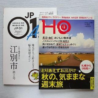 北海道の総合情報誌 「HO」 ほ vol.84 2014年11月号