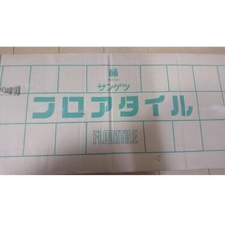 サンゲツ  フロアタイル 値下げ(その他)