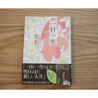 アサヒシンブンシュッパン(朝日新聞出版)の一日一生 酒井雄哉(ノンフィクション/教養)