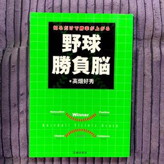 ミズノ(MIZUNO)の野球勝負脳(趣味/スポーツ/実用)