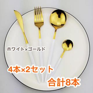 【最安値❗️】クチポール風 カトラリー 4本×2セット 北欧 ホワイト×ゴールド(カトラリー/箸)