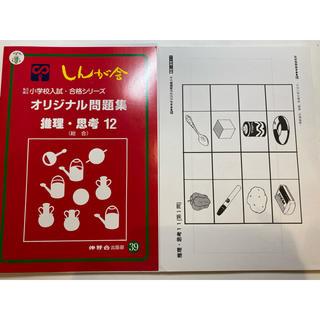 小学校受験問題集 推理・思考11.12(鏡映図、科学性、総合)