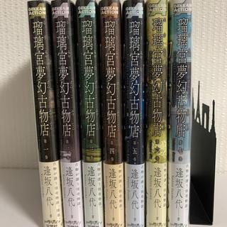 瑠璃宮夢幻古物店 全巻セット ビニールカバー付き(全巻セット)