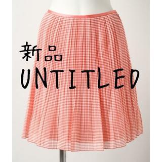 アンタイトル(UNTITLED)の新品 UNTITLED(アンタイトル)プリーツスカート 定価20520(ミニスカート)