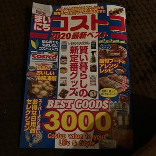 まいにちコストコ2020最新ベスト BEST GOODS 300(地図/旅行ガイド)