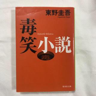 毒笑小説(文学/小説)