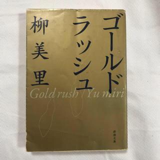 ゴールドラッシュ(文学/小説)