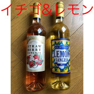 KALDI - カルディ ★ レモンバッグ&イチゴバッグのワイン2本セット