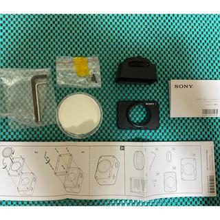 ソニー(SONY)のsony フィルターアダプターキット VFA-305R1 rx0シリーズ用(フィルター)