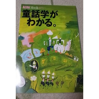 アサヒシンブンシュッパン(朝日新聞出版)の童話学がわかる。 AERA  Mook 朝日新聞社(文学/小説)