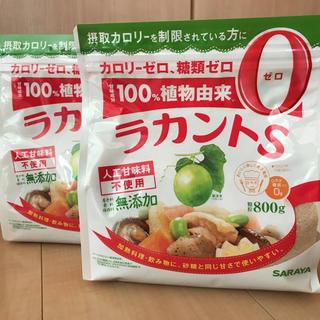 サラヤ(SARAYA)のラカント800g 2個set(ダイエット食品)