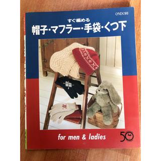 手袋やマフラーなどの編み物本です。(趣味/スポーツ/実用)