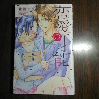 0731-003a 「恋愛の才能」 紫賀サヲリ(女性漫画)