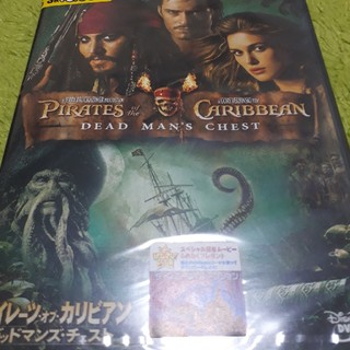 ディズニー(Disney)のパイレーツ・オブ・カリビアン/デッドマンズ・チェスト DVD(舞台/ミュージカル)