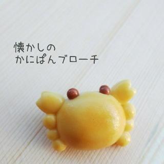 カニパンのブローチ(コサージュ/ブローチ)