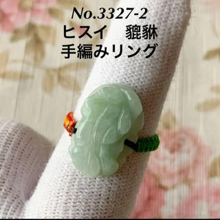 No.3327-2 ヒスイ 貔貅 手編みリング 14号(リング)