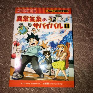 アサヒシンブンシュッパン(朝日新聞出版)のサバイバルシリーズ 異常気象のサバイバル 1(少年漫画)