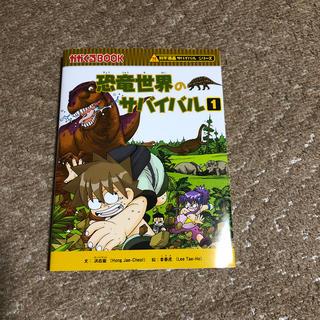 アサヒシンブンシュッパン(朝日新聞出版)のサバイバルシリーズ 恐竜世界のサバイバル 1(少年漫画)