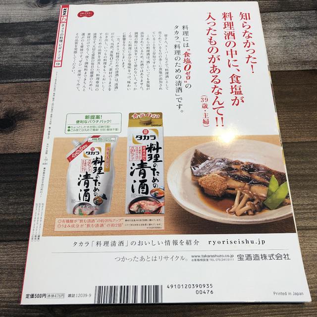きょうの料理 ビギナーズ 9月 いも 特集 NHK エンタメ/ホビーの雑誌(料理/グルメ)の商品写真