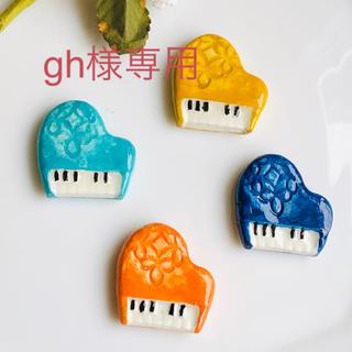 gh様専用 ピアノの箸置き4色セット(食器)