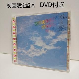 カンジャニエイト(関ジャニ∞)のWonderful World!! 初回限定盤A 関ジャニ∞ CD DVD(ポップス/ロック(邦楽))