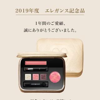 エレガンス(Elégance.)のエレガンス Elegance 2019 記念品(コフレ/メイクアップセット)