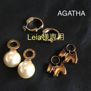 アガタ(AGATHA)の♥︎Leia様専用♥︎AGATHA アガタ フープピアス (ピアス)