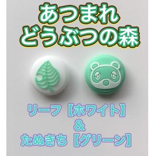 ニンテンドースイッチ(Nintendo Switch)のあつもり!!Joy-Con スティック カバー【たぬきちグリーン&リーフ白】(その他)