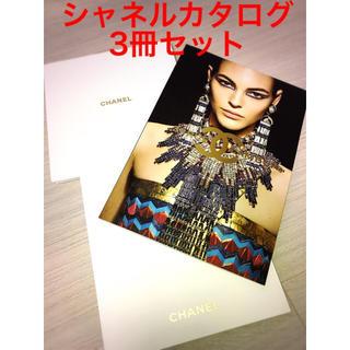 シャネル(CHANEL)のお値引きしました!美品 シャネルカタログ3冊セット(ファッション)