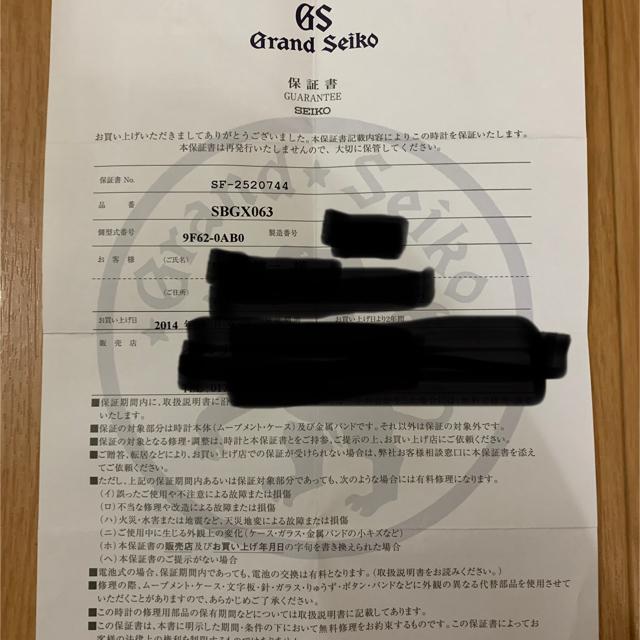 Grand Seiko(グランドセイコー)のグランドセイコー  SBGX063 メンズの時計(腕時計(アナログ))の商品写真