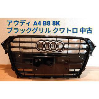 AUDI - アウディ A4 B8 8K グリル ブラック 黒 クアトロ Audi 中古