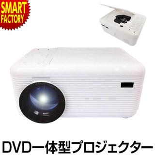 【アリピカ様専用】DVDプレイヤー一体型プロジェクター  RA-PD080(DVDプレーヤー)