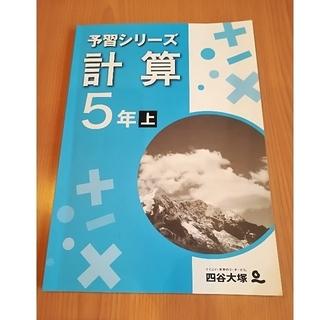 四谷大塚予習シリーズ 計算5年上(語学/参考書)