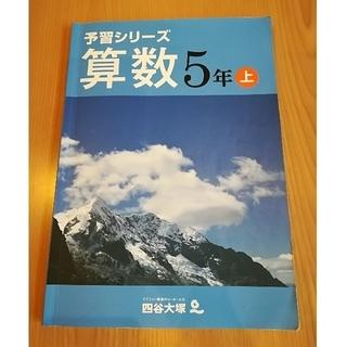 四谷大塚予習シリーズ 算数5年上(語学/参考書)