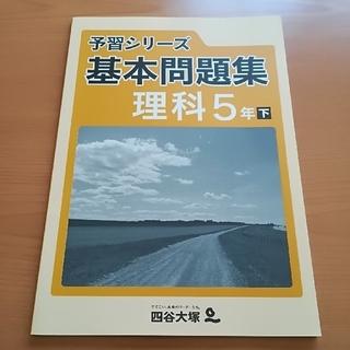 四谷大塚 予習シリーズ  基本問題集理科5年下(語学/参考書)