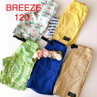 ブリーズ(BREEZE)の♡サイズ120BREEZEパンツ5枚セットまとめ売り♡ブリーズ(パンツ/スパッツ)